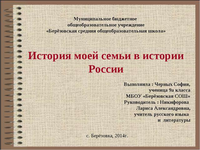 Муниципальное бюджетное общеобразовательное учреждение «Берёзовская средняя...