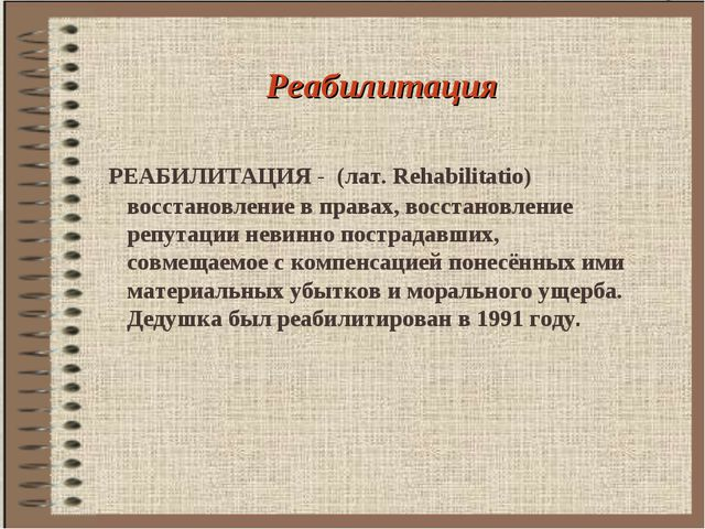 Реабилитация РЕАБИЛИТАЦИЯ - (лат. Rehabilitatio) восстановление в правах, во...