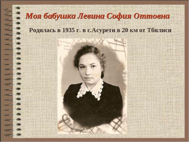 Моя бабушка Левина София Оттовна Родилась в 1935 г. в с.Асурети в 20 км от Тб...
