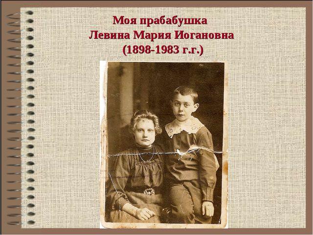 Моя прабабушка Левина Мария Иогановна (1898-1983 г.г.)