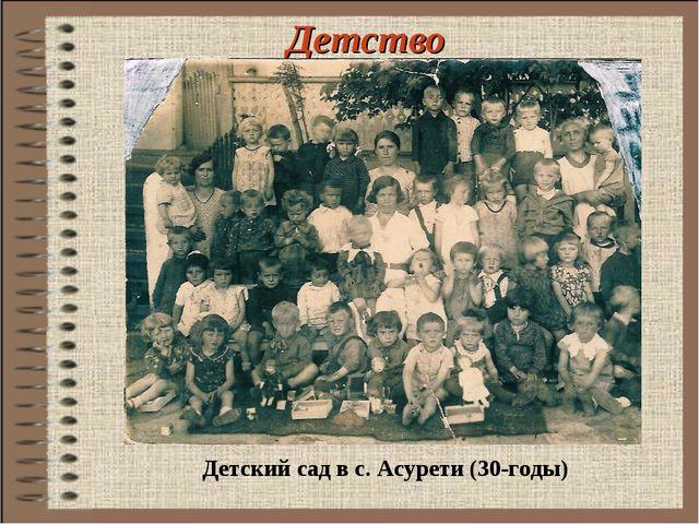 Детство Детский сад в с. Асурети (30-годы)