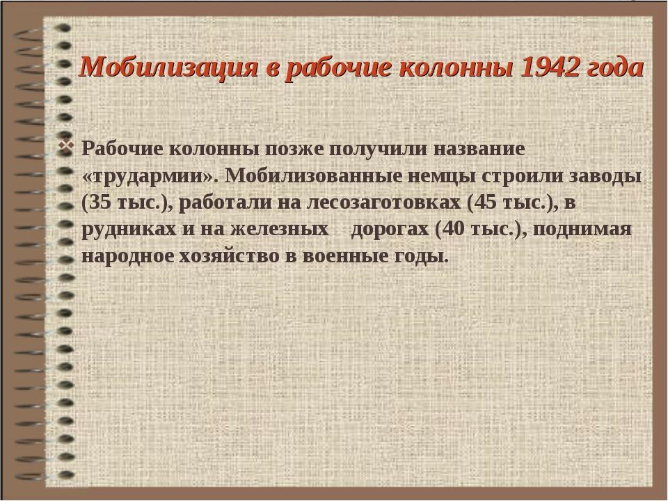 Мобилизация в рабочие колонны 1942 года Рабочие колонны позже получили назван...