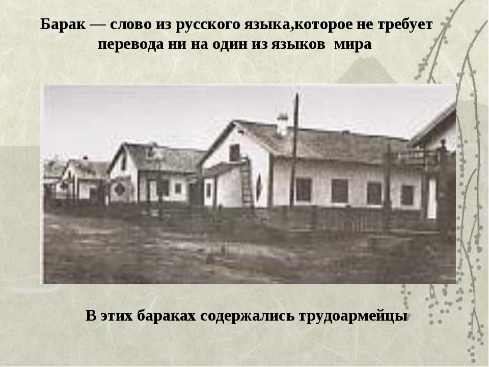 Барак — слово из русского языка,которое не требует перевода ни на один из язы...