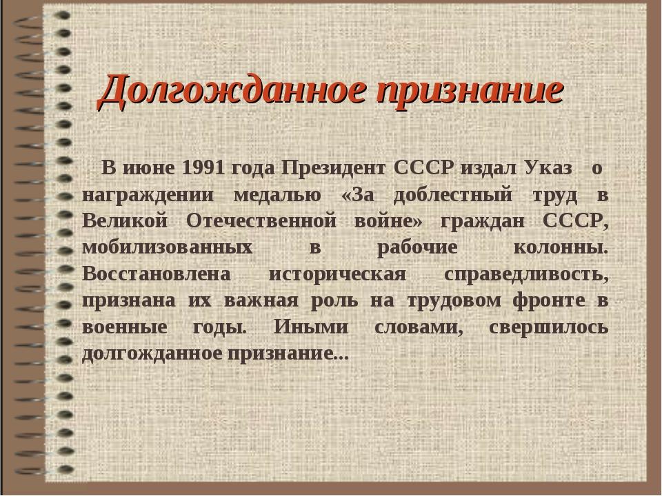 Долгожданное признание В июне 1991 года Президент СССР издал Указ о награжден...