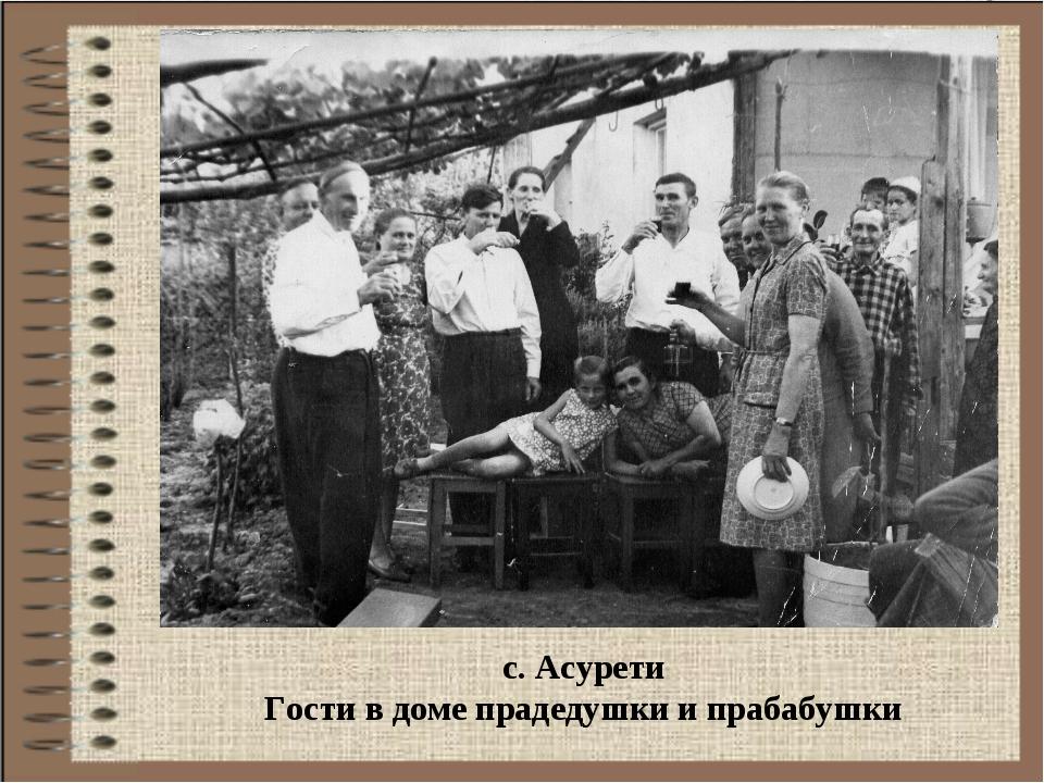 с. Асурети Гости в доме прадедушки и прабабушки
