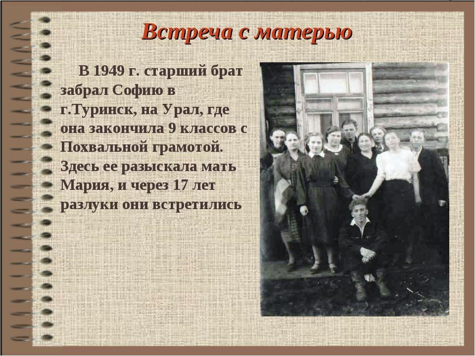 Встреча с матерью В 1949 г. старший брат забрал Софию в г.Туринск, на Урал, г...