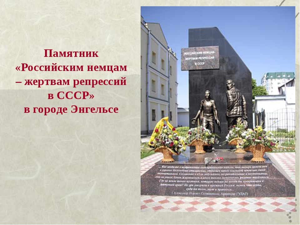 Памятник «Российским немцам – жертвам репрессий в СССР» в городе Энгельсе