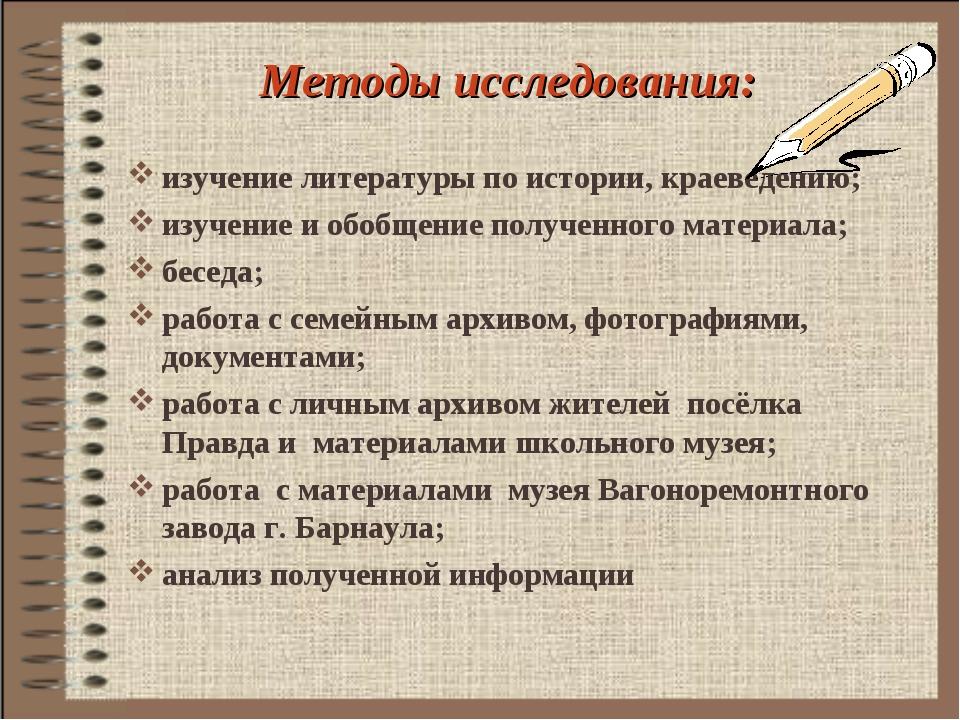 Методы исследования: изучение литературы по истории, краеведению; изучение и...