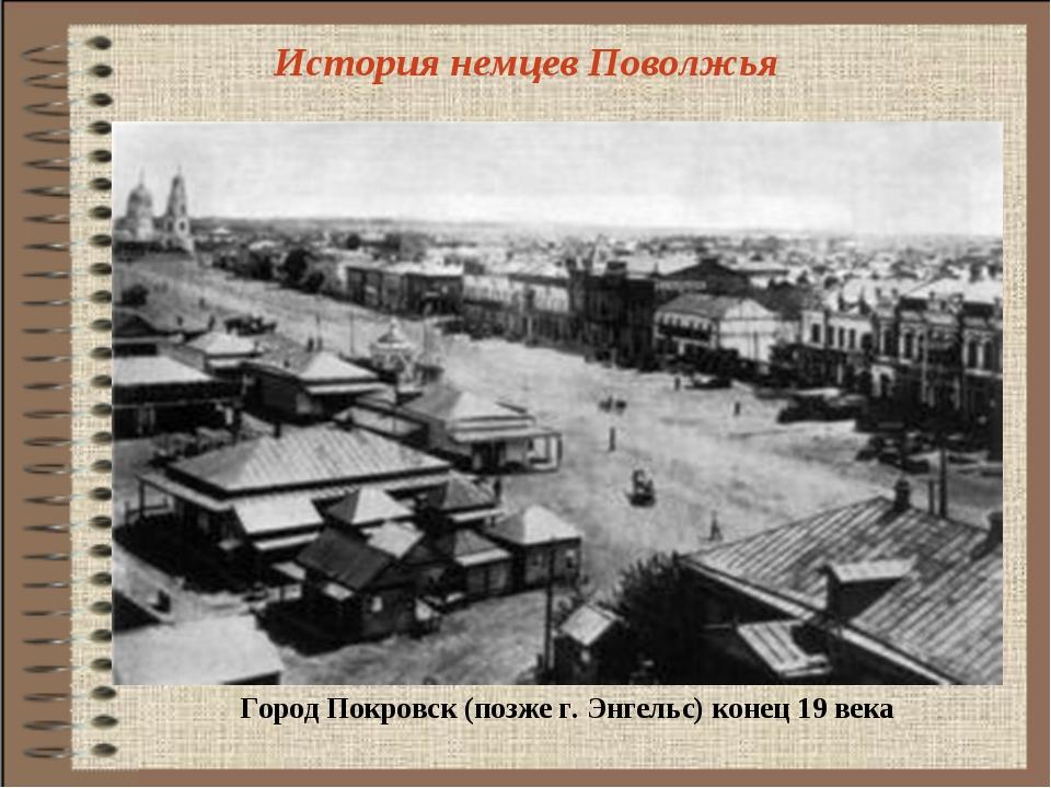 История немцев Поволжья Город Покровск (позже г. Энгельс) конец 19 века