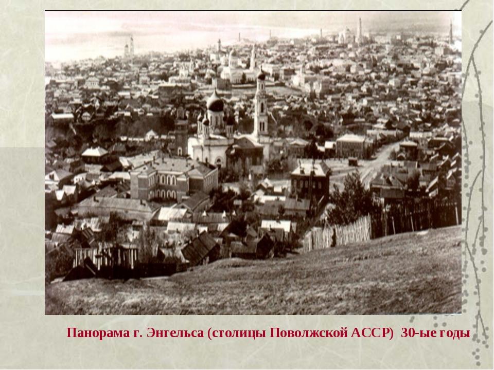 Панорама г. Энгельса (столицы Поволжской АССР) 30-ые годы