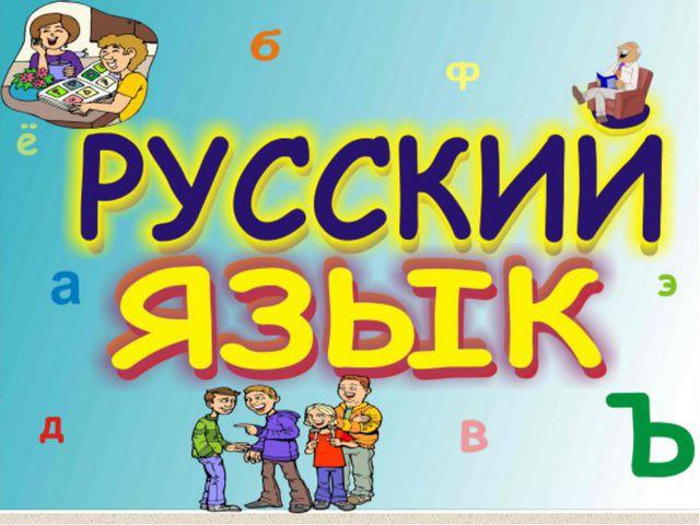 Русский язык, 2 класс Урок №81 Автор: Жиленко Т.Я.