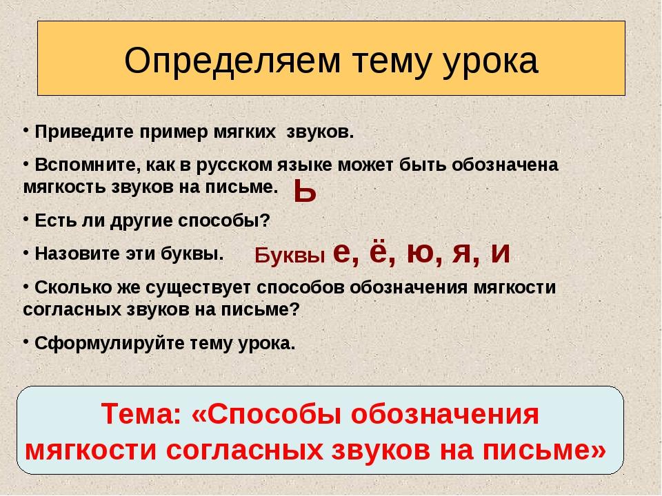 Приведите пример мягких звуков. Вспомните, как в русском языке может быть об...
