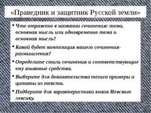 «Праведник и защитник Русской земли» Что отражено в названии сочинения: тема,