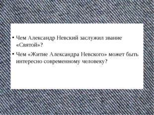 Чем Александр Невский заслужил звание «Святой»? Чем «Житие Александра Невско