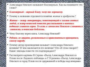 Александра Невского называют благоверным. Как вы понимаете это слово? Благове