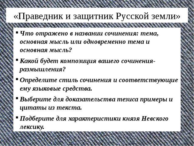 «Праведник и защитник Русской земли» Что отражено в названии сочинения: тема,...