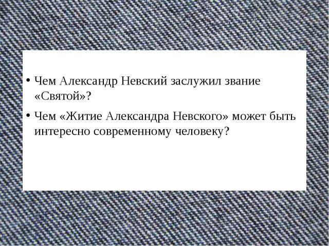 Чем Александр Невский заслужил звание «Святой»? Чем «Житие Александра Невско...
