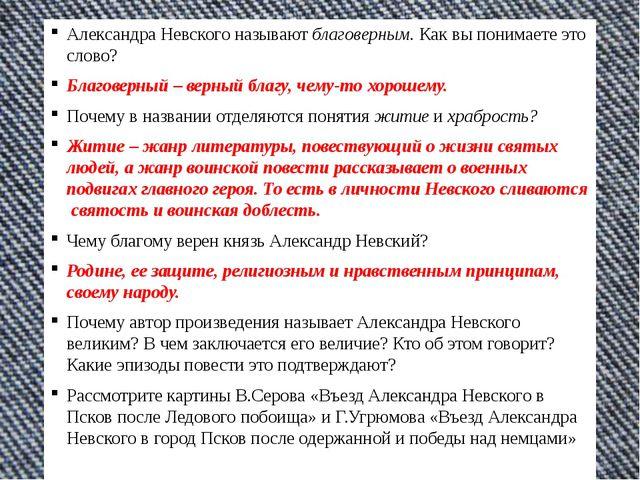 Александра Невского называют благоверным. Как вы понимаете это слово? Благове...
