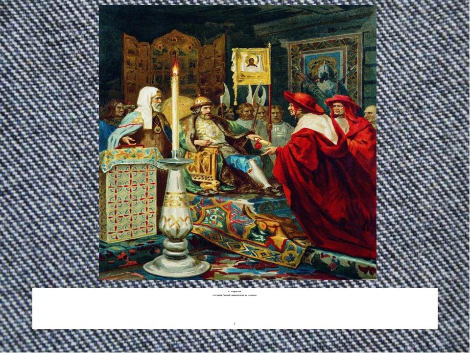 Г.Семирадский «Александр Невский принимает папских легатов» Г
