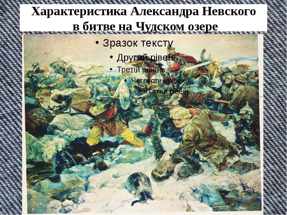 Характеристика Александра Невского в битве на Чудском озере