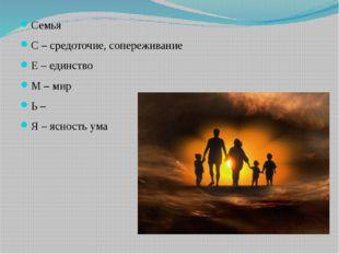 Семья С – средоточие, сопереживание Е – единство М – мир Ь – Я – ясность ума