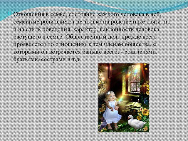 Отношения в семье, состояние каждого человека в ней, семейные роли влияют не...