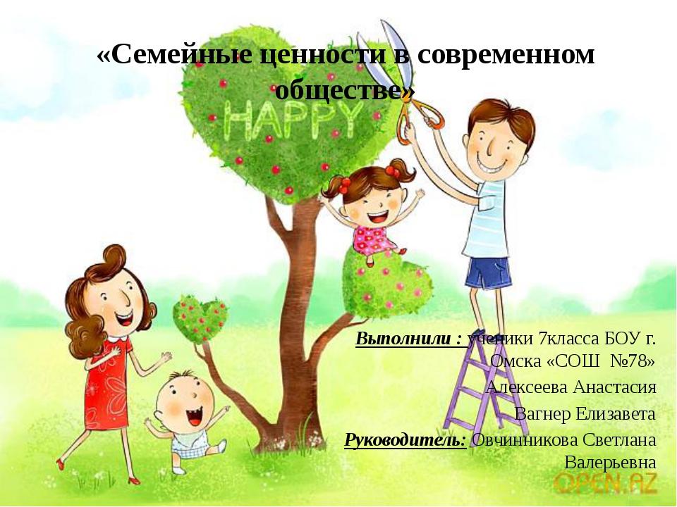 «Семейные ценности в современном обществе» Выполнили : ученики 7класса БОУ г....