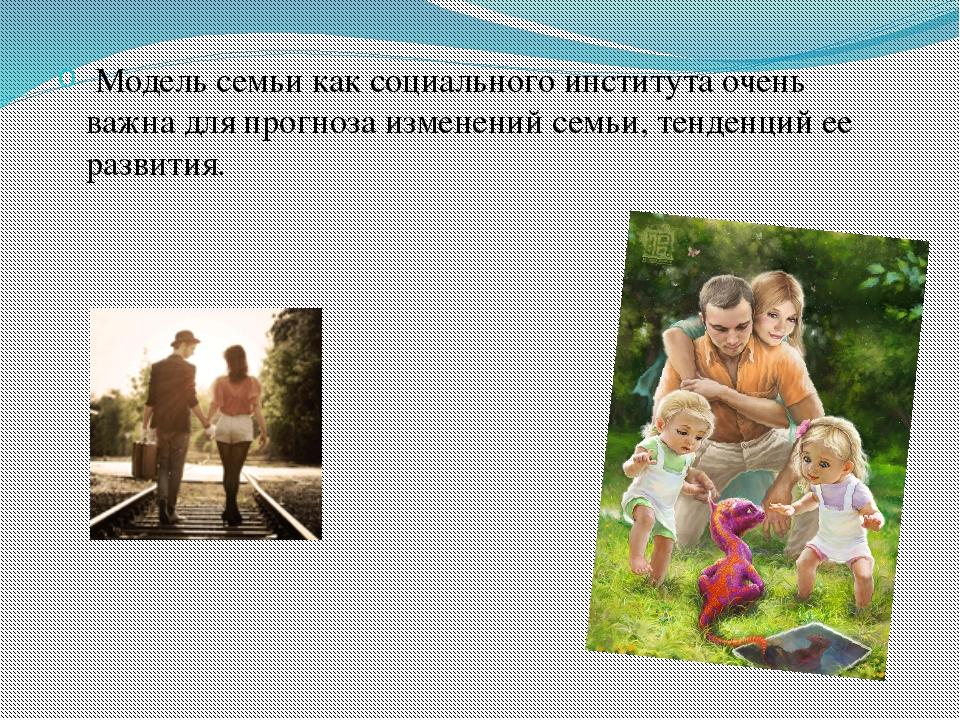 Модель семьи как социального института очень важна для прогноза изменений се...