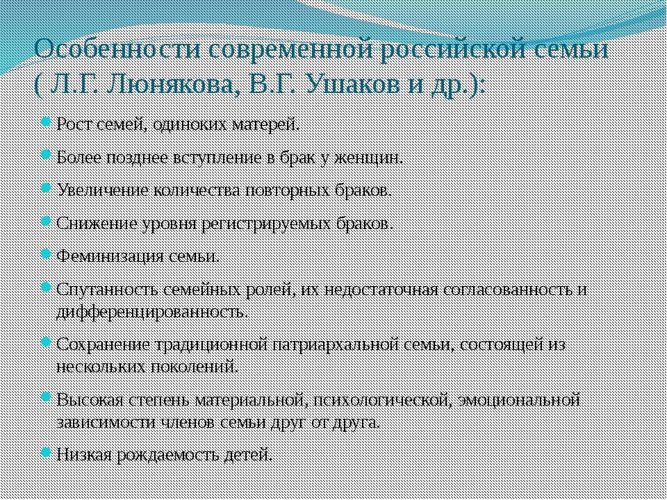 Особенности современной российской семьи ( Л.Г. Люнякова, В.Г. Ушаков и др.):...
