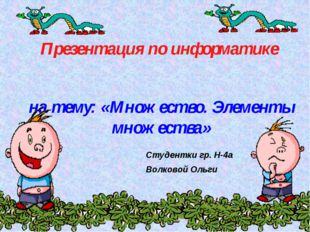 Студентки гр. Н-4а Волковой Ольги Презентация по информатике на тему: «Множес