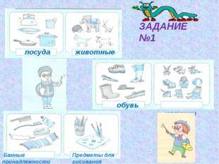 посуда животные обувь игрушки Банные принадлежности Предметы для рисования З