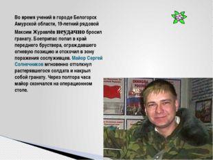 Во время учений в городе Белогорск Амурской области, 19-летний рядовой Максим