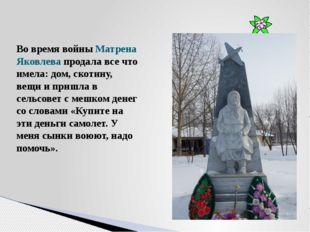 Во время войны Матрена Яковлева продала все что имела: дом, скотину, вещи и п