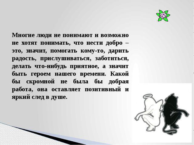 Многие люди не понимают и возможно не хотят понимать, что нести добро – это,...