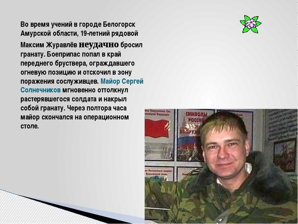 Во время учений в городе Белогорск Амурской области, 19-летний рядовой Максим...