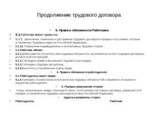 Продолжение трудового договора 5. Права и обязанности Работника 5.1.Работник