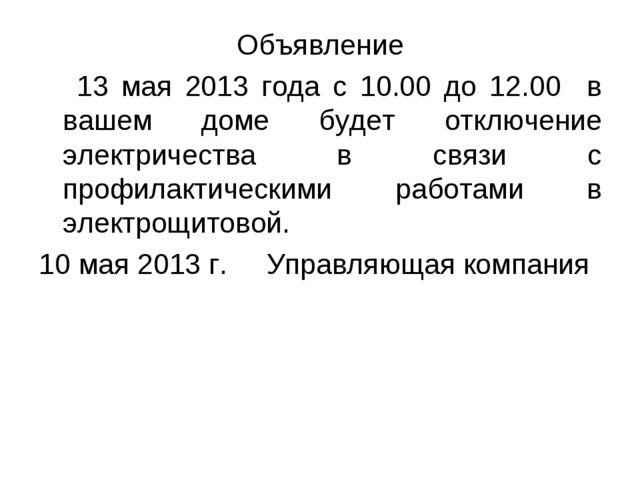Объявление 13 мая 2013 года с 10.00 до 12.00 в вашем доме будет отключение эл...