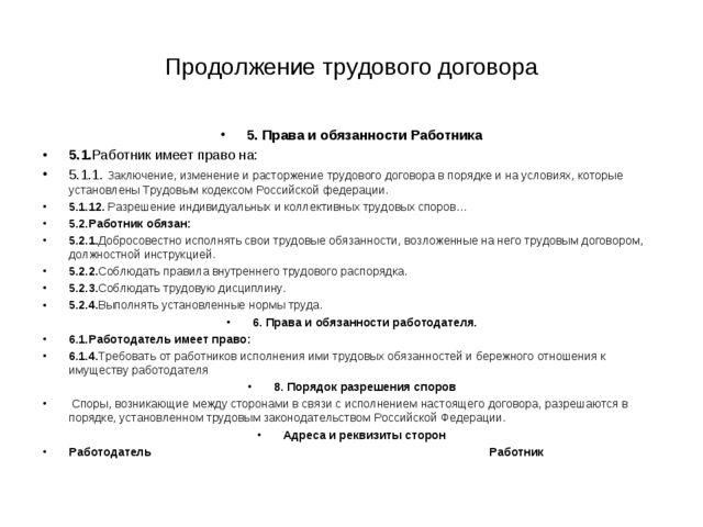 Продолжение трудового договора 5. Права и обязанности Работника 5.1.Работник...