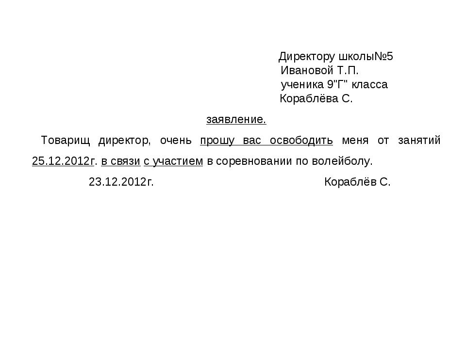 """Директору школы№5 Ивановой Т.П. ученика 9""""Г"""" класса Кораблёва С. заявление...."""