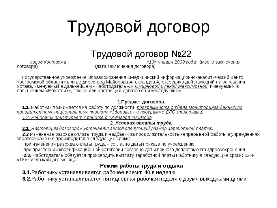 Трудовой договор Трудовой договор №22 город Кострома «13» января 2009 года (м...