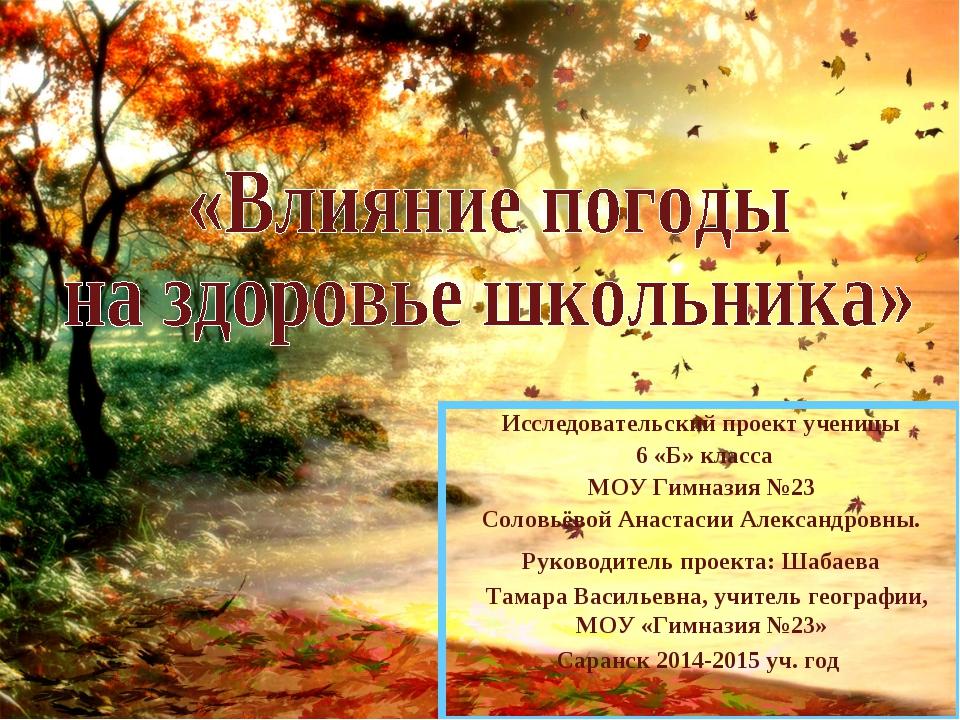 Исследовательский проект ученицы 6 «Б» класса МОУ Гимназия №23 Соловьёвой Ана...