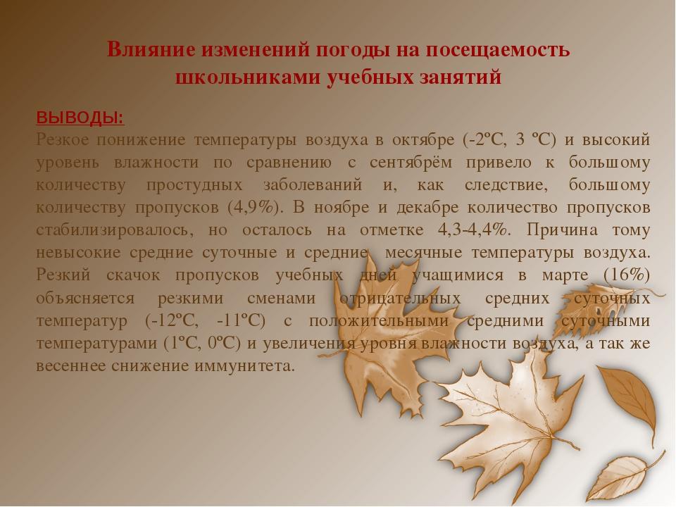 ВЫВОДЫ: Резкое понижение температуры воздуха в октябре (-2ºС, 3 ºС) и высокий...