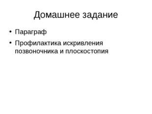 Домашнее задание Параграф Профилактика искривления позвоночника и плоскостопия