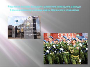 Рязанское высшее воздушно-десантное командное дважды Краснознаменное училище