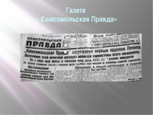Газета « Комсомольская Правда»