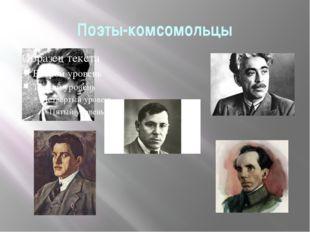 Поэты-комсомольцы