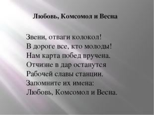 Любовь, Комсомол и Весна Звени, отваги колокол! В дороге все, кто молоды! Н