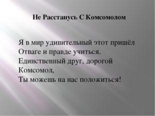 Не Расстанусь С Комсомолом Я в мир удивительный этот пришёл Отваге и правде у