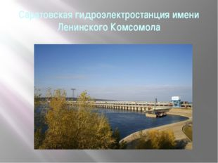 Саратовская гидроэлектростанция имени Ленинского Комсомола