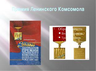 Премия Ленинского Комсомола